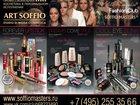 Смотреть изображение Косметика Косметика оптом Soffio masters 34655975 в Тамбове