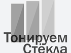 Свежее изображение  Тонируем стекла 34666264 в Казани