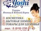 Скачать бесплатно фотографию  Yoshi Японская Корейская Китайская косметика и бытовая химия 34684951 в Сочи