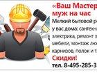Изображение в   «Мастер на час»- это вызов мастера для срочного в Москве 0