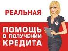 Изображение в Недвижимость Ипотека и кредиты Поможем с получением кредита на сумму до в Москве 0