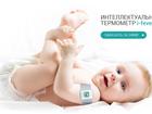 Новое фото Лечебная косметика Интеллектуальный термометр i-fever для детей 34755447 в Москве