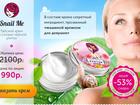 Скачать бесплатно foto Часы Тайский крем со слизью черной улитки 34756491 в Москве