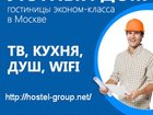 Изображение в   «Уютный дом» – недорогие и уютные общежития в Москве 200