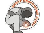 Просмотреть foto  Сварочные работы, металлоконструкции 34816395 в Томске