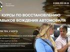 Смотреть фотографию  Реабилитационные курсы вождения: Снова за руль! 34853625 в Екатеринбурге