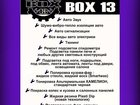 Новое изображение  Комплексные автоуслуги - Box 13 34875349 в Хабаровске