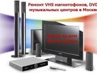 Смотреть foto Ремонт и обслуживание техники Ремонт магнитофонов, музыкальных центров, dvd, Выезд 34880838 в Москве