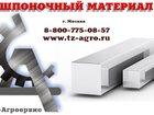 Фото в   Шпоночный материал оптом и в розницу вы всегда в Москве 154