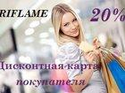Скачать бесплатно изображение  Косметика Орифлейм скидки от 20% 34941272 в Москве