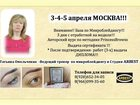 Уникальное фото  Семинар по микроблейдингу Татьяны Омельченко 34944853 в Москве