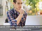 Свежее foto Курсы, тренинги, семинары Преподаватель, репетитор интернет-маркетинга и контент-менеджмента Москва, Курсы обучения управления сайтом, Репетитор преподаватель интернет маркетинга, конте 35010451 в Москве