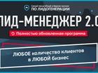 Уникальное изображение  Самый масштабный в Европе коучинг по лидогенерации 35074104 в Москве