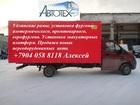 Свежее фотографию  Удлинить Газель 35106618 в Москве
