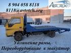 Смотреть foto Автосервис, ремонт Переделать Баф Феникс BAW Фenix в эвакуатор 35106710 в Москве