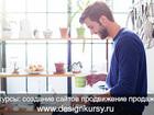 Новое изображение Курсы, тренинги, семинары Курсы создания сайтов SEO продвижения Мытищи Королев Щелково, также Москва и онлайн, Курсы обучения преподаватель HTML CSS Joomla Bitrix WordPress PHP в Мытищах 35150016 в Москве