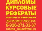 Фото в Образование Курсовые, дипломные работы Учебный центр ДИПЛОМ ПЛЮС  Скорая помощь в Москве 4000