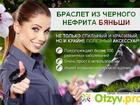 Скачать бесплатно foto  Продам Браслет Бяньши 35230087 в Москве
