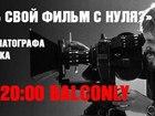 Скачать бесплатно foto  Как снять свой фильм с нуля? Мастер-класс 35250809 в Москве
