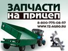 Свежее foto  ПТС 2 Запчасти 35257698 в Краснодаре