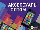 Увидеть foto  Аксессуары для телефонов оптом 35270395 в Владивостоке