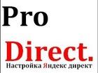 Изображение в   Подготавливаем рекламные компании в Яндекс в Москве 0