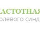 Скачать фото  Радиочастотная денервация – помощь при болях в спине, копчике, мигренях 35310055 в Москве