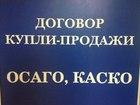 Изображение в Недвижимость Аренда жилья Переоформление авто, договор купли-продажи, в Москве 1000