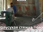 Увидеть фото  Полусухая стяжка пола, Механизированная 35328423 в Казани