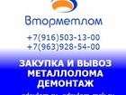 Фото в Прочее,  разное Разное В Дзержинском покупка металлолома, вывоз в Дзержинском 0