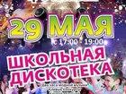Изображение в   Казань! Школьная дискотека 29 мая!   Для в Казани 200