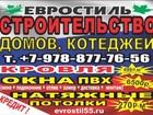 Скачать foto  Строительство, кровля, установка окон ПВХ 35435997 в Симферополь