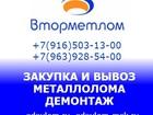 Изображение в   Компания Вторметлом-1 производит приёмку, в Звенигороде 0
