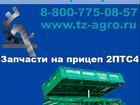 Фотография в   Запчасти для прицепа 2ПТС4 которые производит в Ростове-на-Дону 157