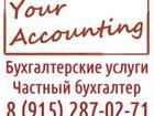 Изображение в   Компания «YourAccounting». Бухгалтерские в Москве 1