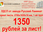 Скачать бесплатно фото  Купить ламинированное ДСП по сниженой цене в Крыму 35801447 в Алушта
