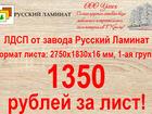 Скачать бесплатно foto  Купить ЛДСП плиту в Крыму по низкой цене 35826632 в Армянск