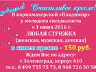 Фото в   АКЦИЯ!   СЧАСТЛИВОЕ КРЕСЛО!   В парикмахерской в Зернограде 150