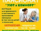 Фотография в   Наш пансионат - достойное продолжение жизни в Екатеринбурге 700