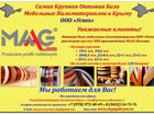 Уникальное фото  Купить кромку MaaG по оптовым ценам в Крыму 35862256 в Евпатория