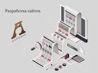 Новое фотографию Создание web сайтов Разработка сайтов, 35869921 в Москве