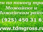 Изображение в   Услуги по покосу травы в Можайске и Можайском в Москве 90