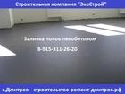 Увидеть изображение  Пенобетонные работы, заливка пенобетоном в Дмитрове и Дмитровском районе 35903821 в Москве