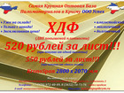 Просмотреть foto  ХДФ по оптовым ценам со склада в Крыму 35984483 в Красноперекопск