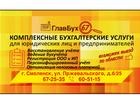 Фото в   Комплексные бухгалтерские услуги для юридических в Смоленске 0
