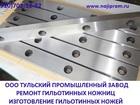 Смотреть изображение  Гильотинные ножи всегда в наличии и под заказ на складе, 36311988 в Пензе