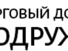 Фото в   Московская оптовая компания Содружество в Москве 15000
