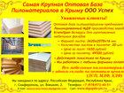 Смотреть фото  МДФ ламинированный односторонний белый со склада в Симферополе по оптовой цене 36405959 в Симферополь