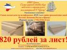 Изображение в   Уважаемые клиенты производники мягкой мебели. в Севастополь 820