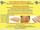 Уникальное foto  Купить OSB-3 плиту влагостойкую от завода Kronospan Беларусь в Ялте 36593369 в Ялта